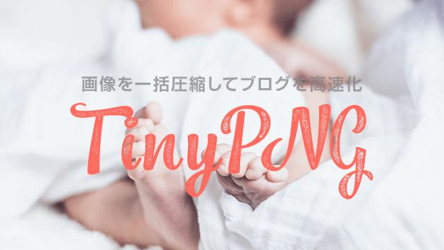 TinyPNGで高速化