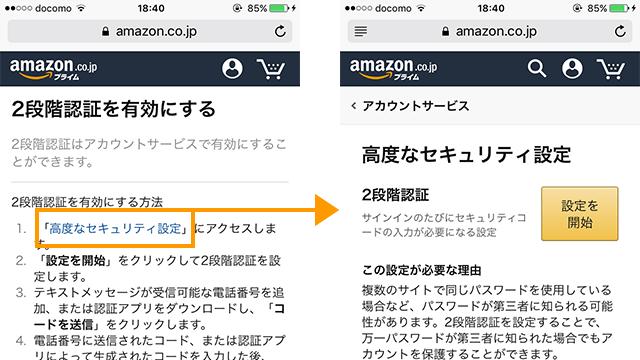 Amazon 高度なセキュリティ設定