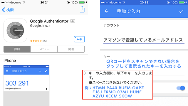 Google Authenticatorをインストール