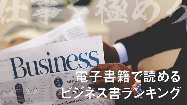 仕事を極めろ!Kindleで読めるおすすめビジネス書ランキングを紹介していくぞ!