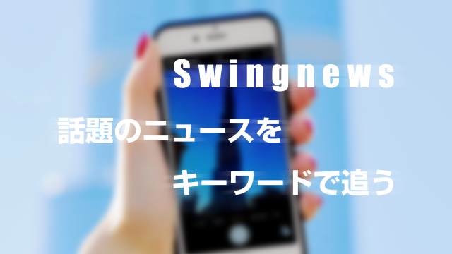 Swingnewsとは