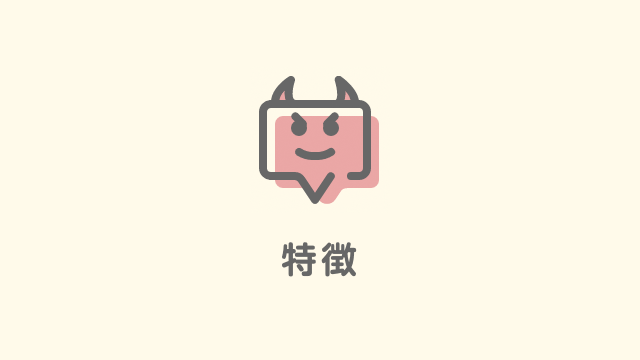 Speakemojiの特徴