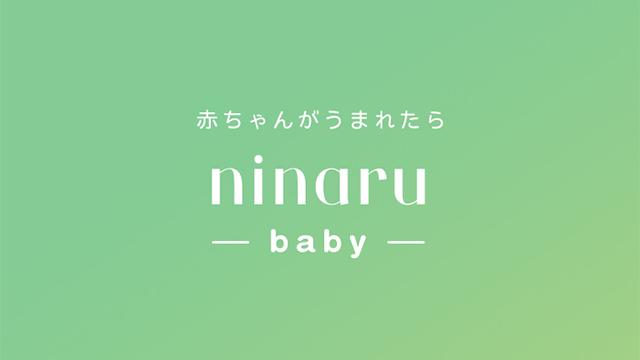 子育ての悩みを解決!育児管理アプリ「ninaru baby ニナル ベビー」
