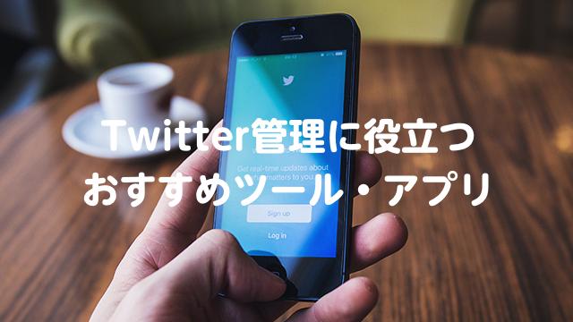 Twitter管理に役立つおすすめツール・アプリを紹介する