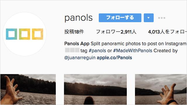 Panolsの公式アカウント