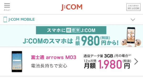 J:COM MOBILE
