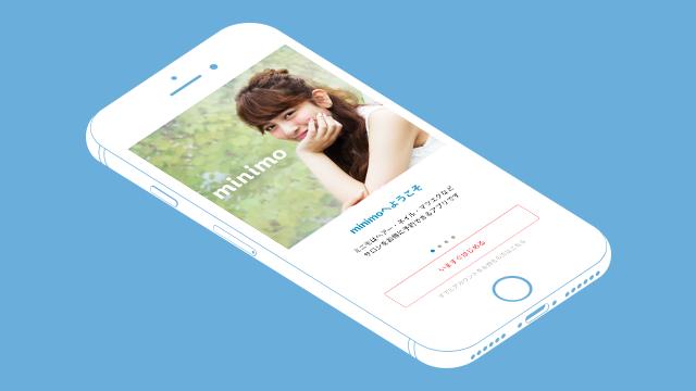 0円からサロン予約ができる美容アプリ「minimo ミニモ」