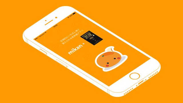 TOEIC頻出英単語アプリ「mikan TOEIC」で厳選された1000語を暗記しよう!