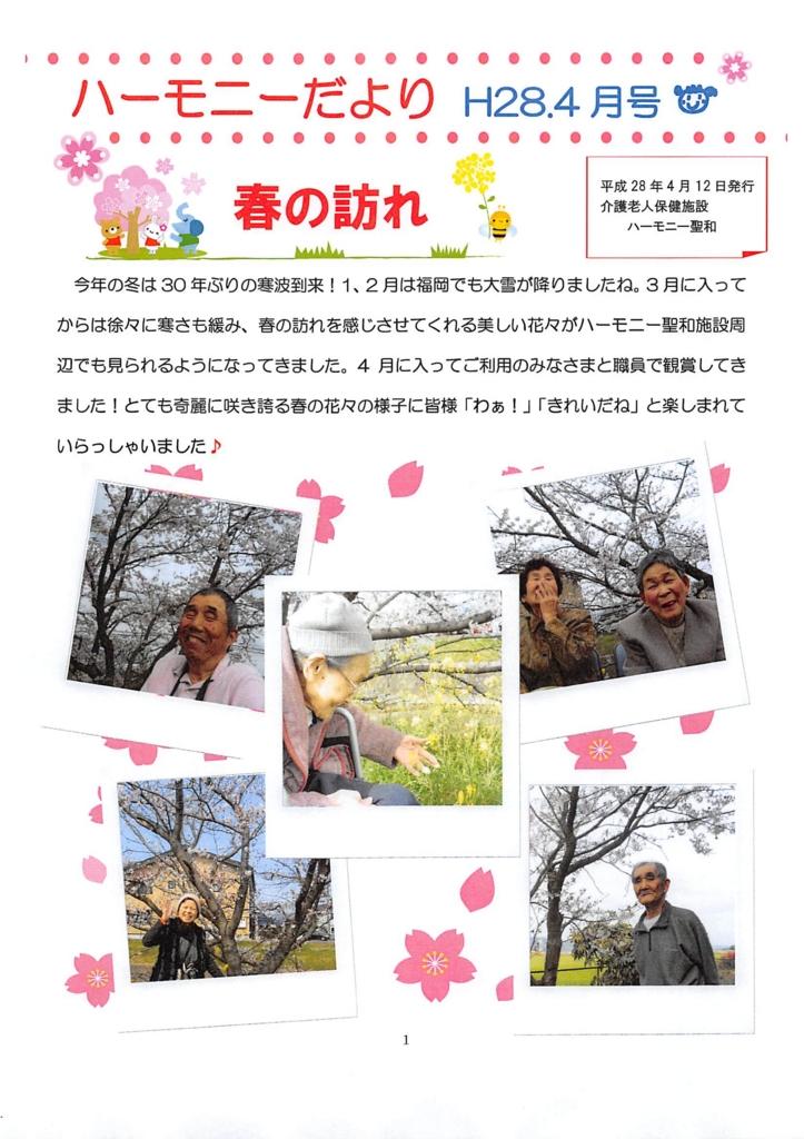 f:id:seiwa-kai:20160621100032j:plain