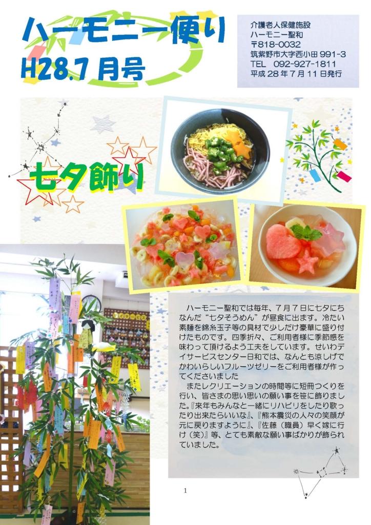 f:id:seiwa-kai:20160831121258j:plain
