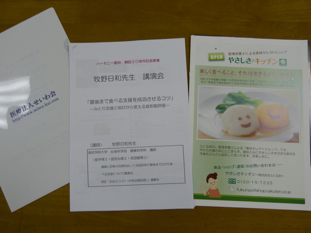 f:id:seiwa-kai:20161112180856j:plain