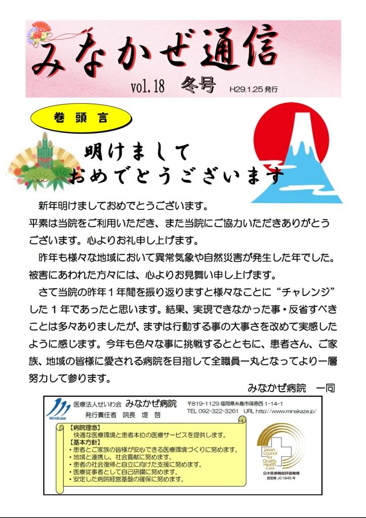 f:id:seiwa-kai:20170203141255j:plain