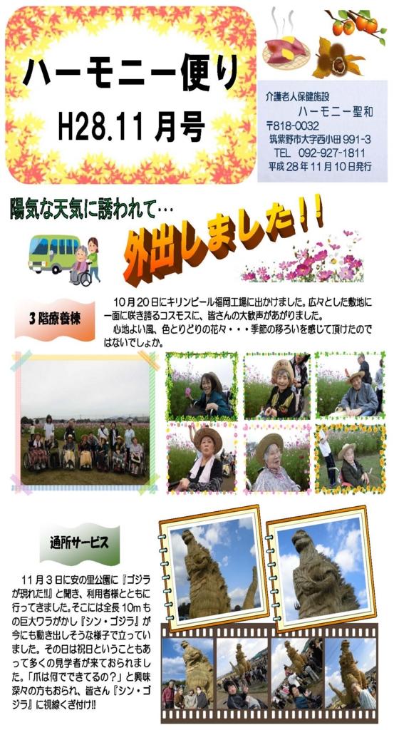 f:id:seiwa-kai:20170320110954j:plain