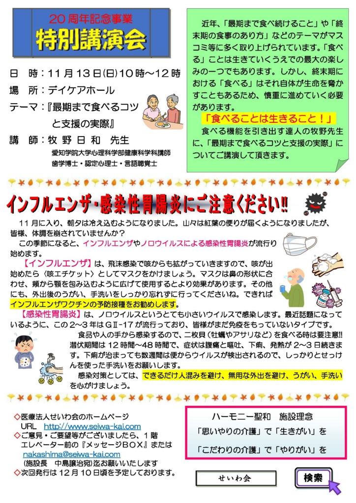 f:id:seiwa-kai:20170320111054j:plain