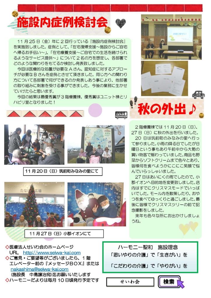 f:id:seiwa-kai:20170320111215j:plain