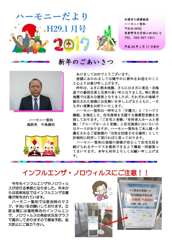 f:id:seiwa-kai:20170320112036j:plain