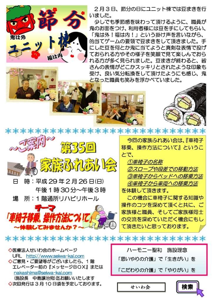 f:id:seiwa-kai:20170320112214j:plain