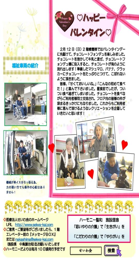 f:id:seiwa-kai:20170320112313j:plain