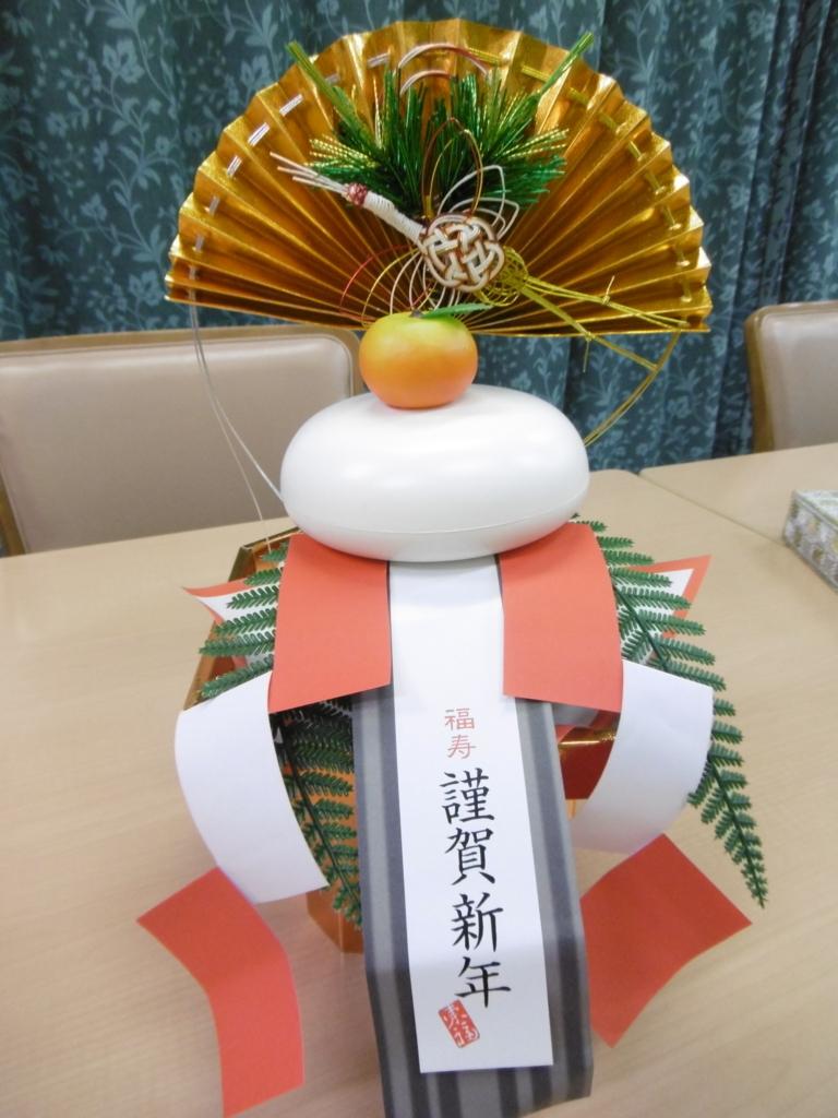 f:id:seiwa-kai:20180102185541j:plain