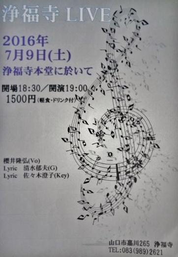 f:id:seiwa_yamaguchi:20160624172806j:plain