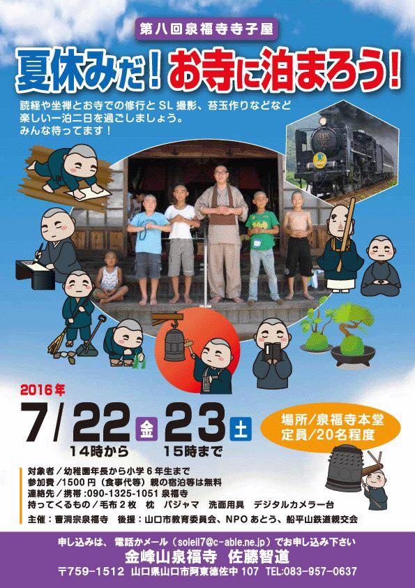 f:id:seiwa_yamaguchi:20160705111749j:plain
