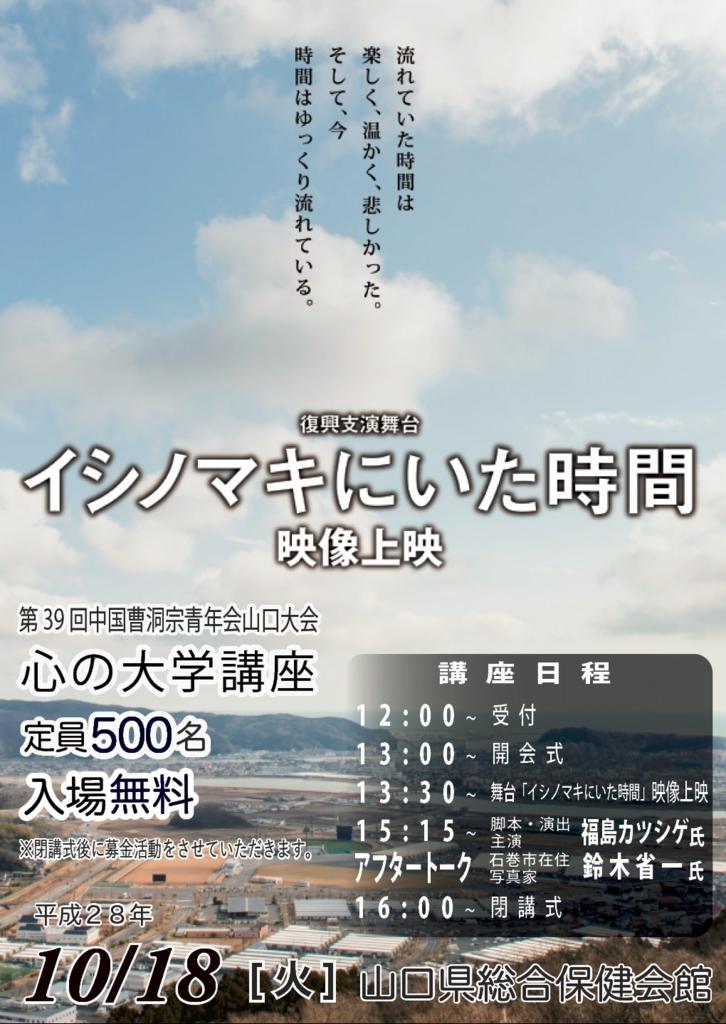 f:id:seiwa_yamaguchi:20160916161431j:plain