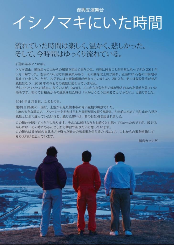 f:id:seiwa_yamaguchi:20160920110814j:plain