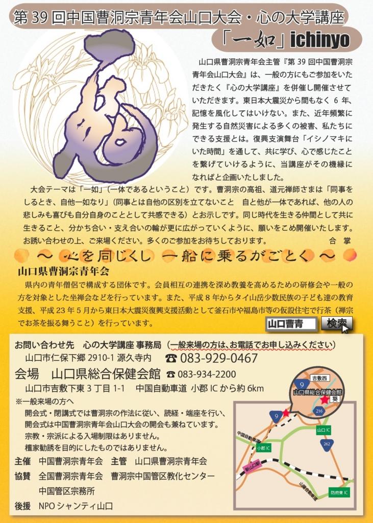 f:id:seiwa_yamaguchi:20160920111017j:plain