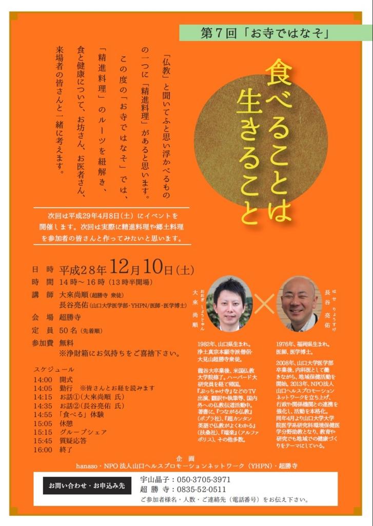 f:id:seiwa_yamaguchi:20161121174140j:plain