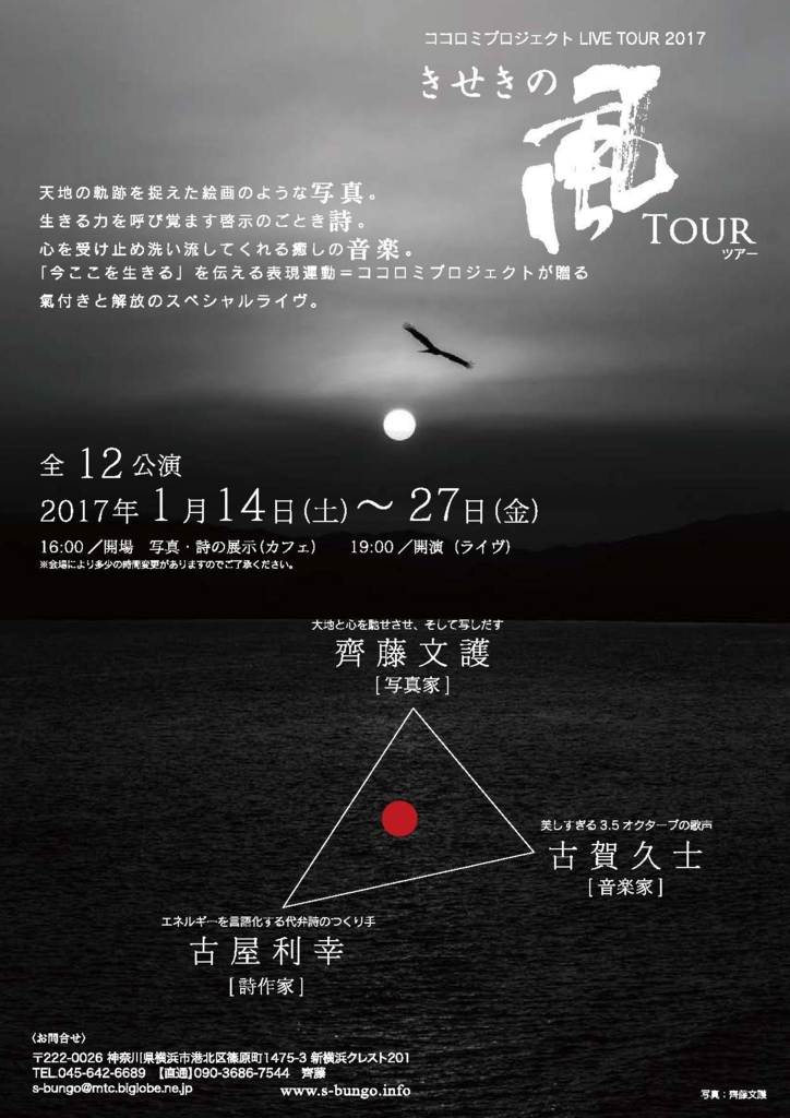 f:id:seiwa_yamaguchi:20170113140907j:plain