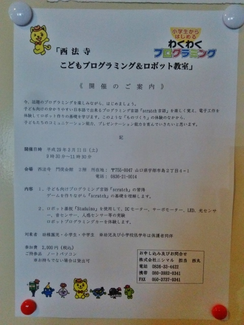 f:id:seiwa_yamaguchi:20170314163611j:plain