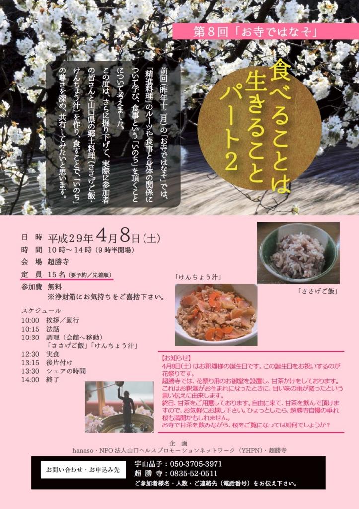 f:id:seiwa_yamaguchi:20170321154647j:plain