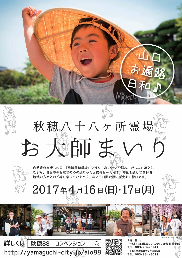 f:id:seiwa_yamaguchi:20170330120223j:plain