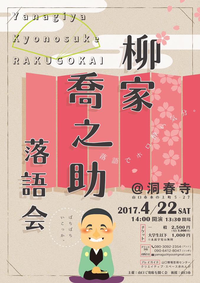 f:id:seiwa_yamaguchi:20170410150251j:plain