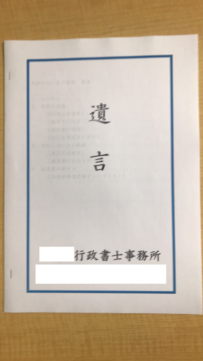 f:id:seiwasougisha:20200527182100j:plain