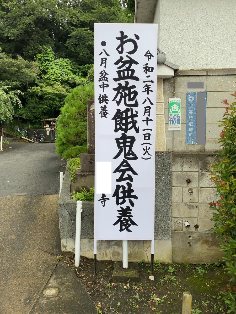 f:id:seiwasougisha:20200802191720j:plain