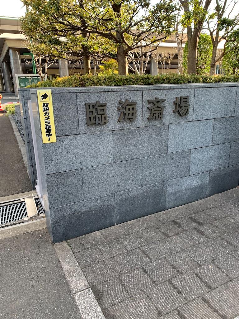 f:id:seiwasougisha:20210105200557j:image