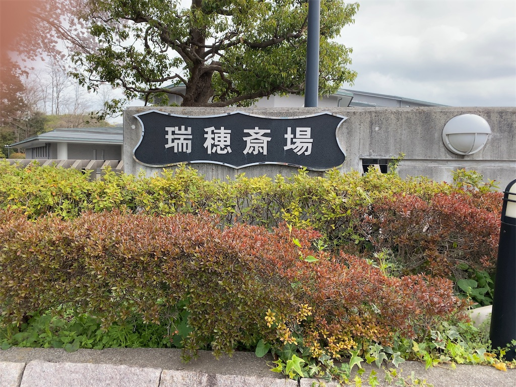 f:id:seiwasougisha:20210517140256j:image