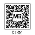 Mii子犬1QRコード