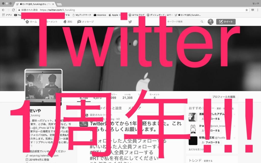 f:id:seiyablog:20170407222012j:plain