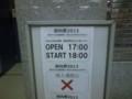 [声優イベント]神戸前向女学院。