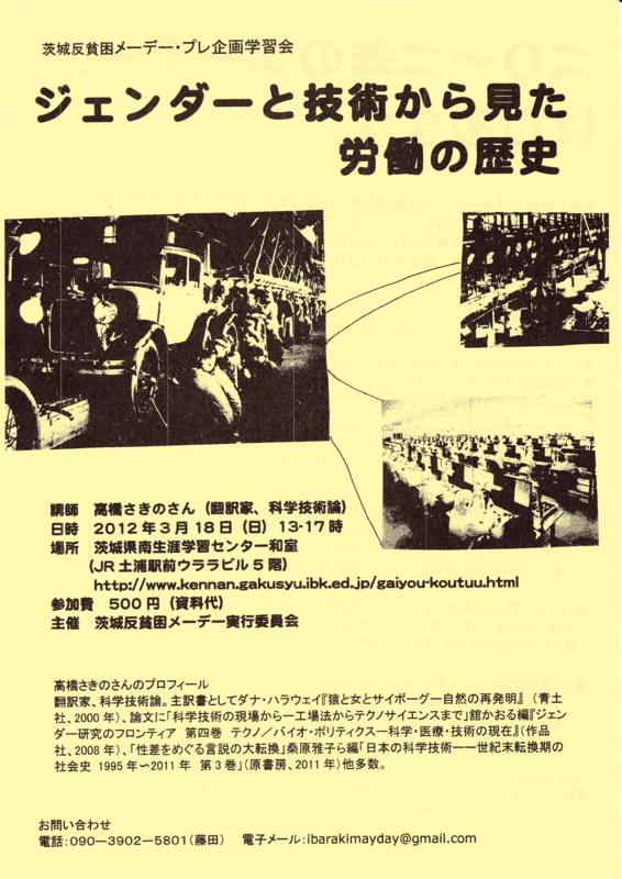 f:id:seizonkagakuibaraki:20120313211110j:image