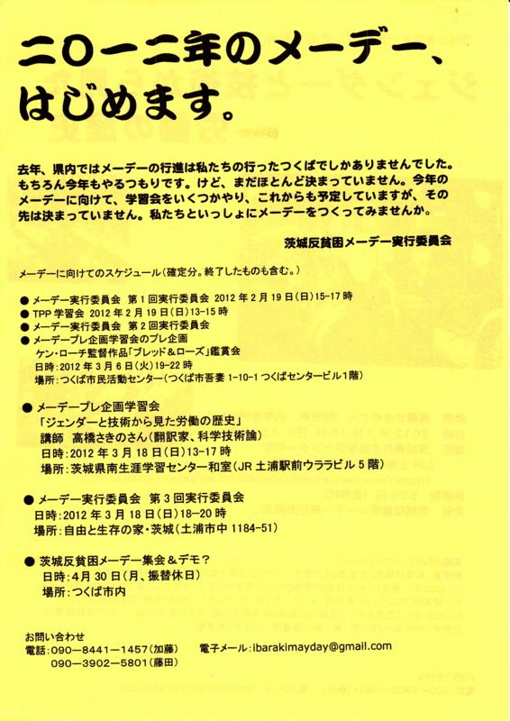 f:id:seizonkagakuibaraki:20120313211245j:image