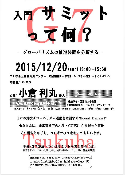 f:id:seizonkagakuibaraki:20151215002411p:image