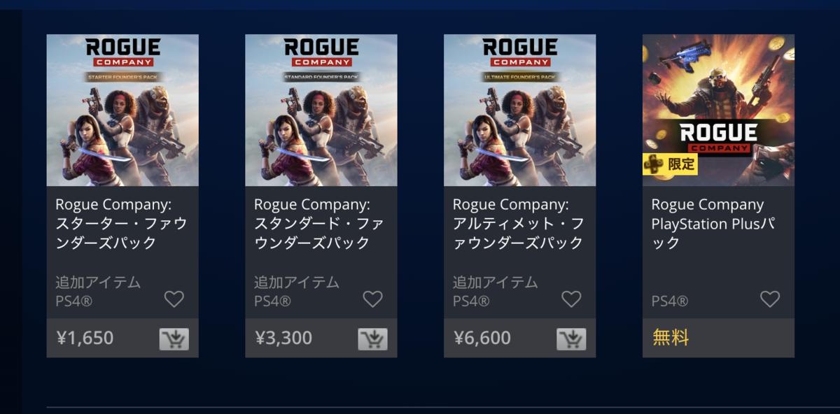 PlayStationStoreの商品画面