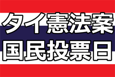 2016年8月7日はタイの憲法案国民投票日でタイにいる方は外出時注意すべし