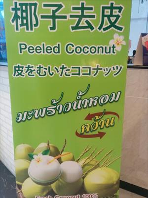 【ココナッツブーム!?】ココナッツの皮剥いちゃいましたに絶賛ハマり中