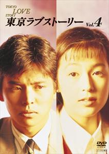 【東京ラブストーリーあれから25年】25年後のかんちとりかの未来が描かれた連載が11月にスタート!?