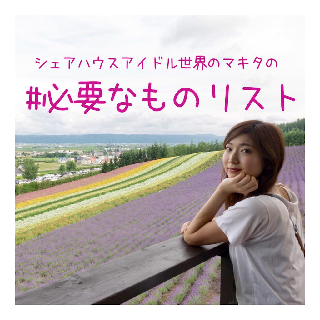 f:id:sekainomakita:20170910152415p:image