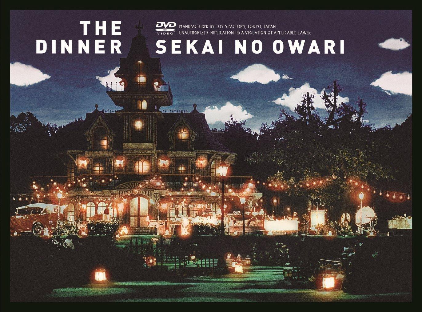 f:id:sekainoowari-dinner:20161214005933j:plain